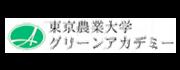 東京農業大学グリーンアカデミー