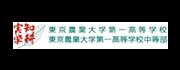 東京農業大学第一高等学校中等部/東京農業大学第一高等学校