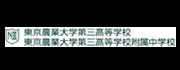 東京農業大学第三高等学校|東京農業大学第三高等学校附属中学校