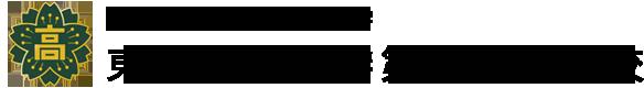 インターハイ県予選《空手道部 男子団体組手 初優勝》