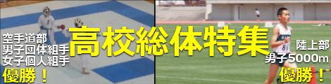 高校総体特集 空手道部 男子団体組手・女子個人組手 優勝 陸上部 男子5000m 優勝
