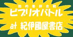 ビブリオバトル in 紀伊國屋書店