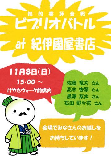 ビブリオバトル at 紀伊國屋書店 11月8日(日) 15:00~ けやきウォーク前橋内