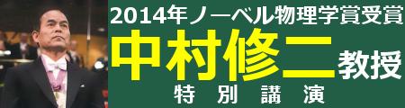 2014年ノーベル物理学賞受賞 中村修二教授 特別講演