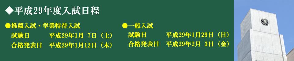 平成29年度 受験生・保護者対象入試説明会